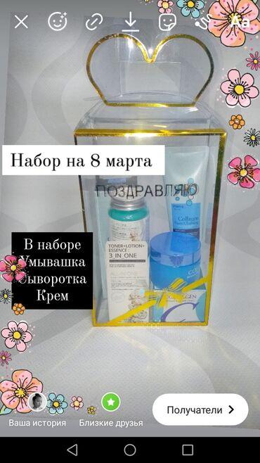 Набор на 8 марта Подарок Подарок на день рождения