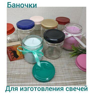 узбекские платья из штапеля в Кыргызстан: Баночки для изготовления свечей.В нашем магазине появились стеклянные