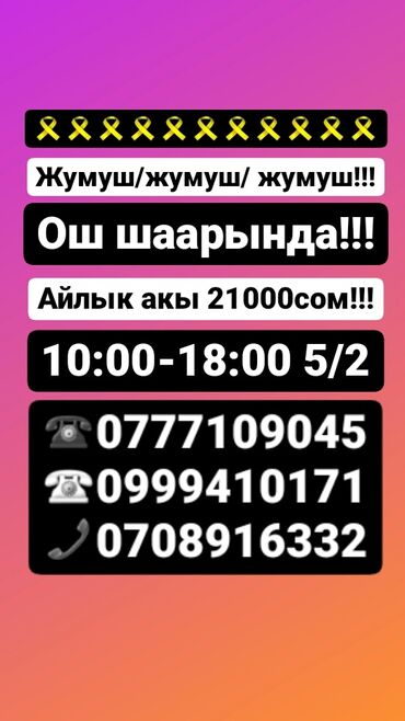������������ 2 �������� ������������ в Кыргызстан: Жумуш берилет Ош шаарында!!!  Кассир,оператор, завсклад керек!!!  Граф