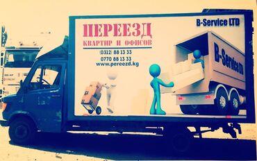 рефрижератор бишкек in Кыргызстан | ГРУЗОВЫЕ ПЕРЕВОЗКИ: Портер такси! Спринтер будка для перевозки мебели!Разборка мебели !
