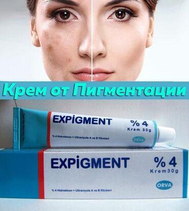 гребень от вшей в аптеке бишкек in Кыргызстан | ДРУГОЕ: Expigment крем от пигментации (гидрохинон) отбеливает пигментацию, вес