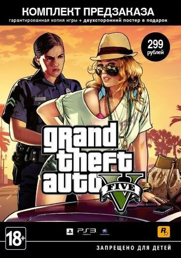 gta 5 disk qiymeti в Азербайджан: PS3 GTA V oyun diski.Sony PS3 ( PlayStation 3, Play Station 3 ) üçün