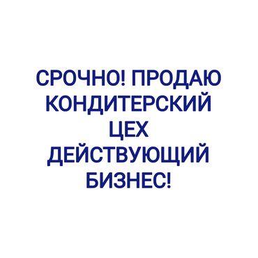 помощник кондитера бишкек in Кыргызстан | ПОВАРА: Срочно срочно продаем действующий бизнес! Кондитерский цех с полным