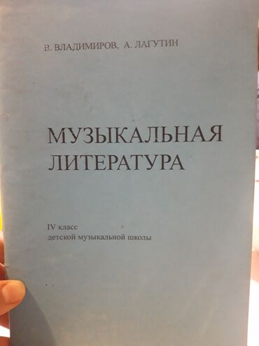 Музыкальная литература 4 класс