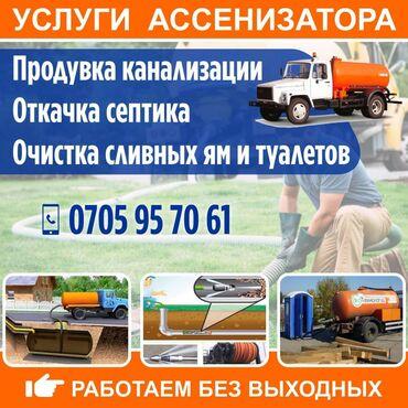 Ассенизаторы Откачка в Бишкеке Откачка туалетов  Откачка септика Прод