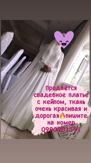 Свадебные платья и аксессуары - Бишкек: Свадебное платье с кейпом, заказывала для себя, дорогая ткань и