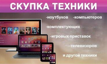 Другие комплектующие в Кыргызстан: Скупка не рабочий ноутбуки и компьютера   ватсап