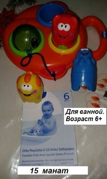Bakı şəhərində CHİCCO игрушка для купания ребенка. На