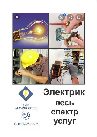 Электрик 24/7 профессионал . Удостоверение имеется .  Весь спектр