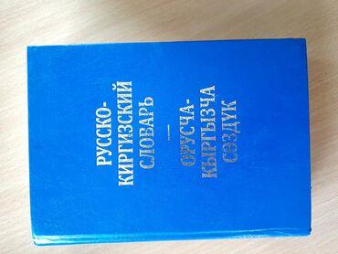 Русско-кыргызский словарь. Состояние:отличное