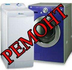 Ремонт стиральных машин. работаем  исключительно по с. сокулук   в Сокулук