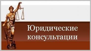 Юридическая консультация населению - Кыргызстан: Услуги юриста в Кыргызстане.КонсультацияСопровождениеПомощь в