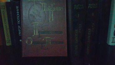 Bakı şəhərində Книги по 1 ман