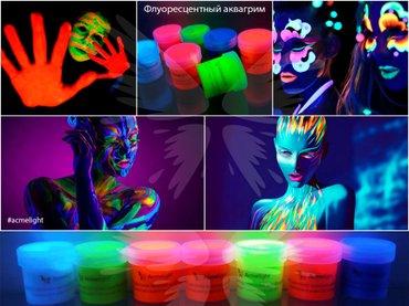 Специальная флуоресцентная краска в Бишкек