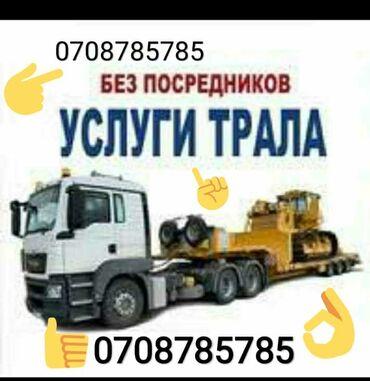 Услуги Тралла габаритных грузов. Траль эвакуатор,малипулятор