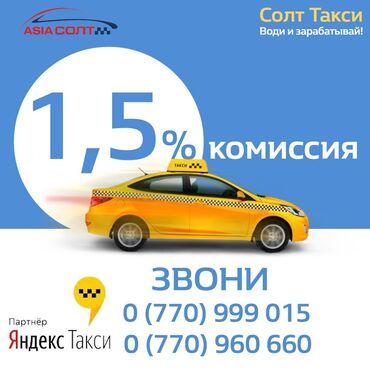 гибкое пианино в Кыргызстан: Начните зарабатывать уже сейчас! Станьте партнером Яндекс. Такси  Преи