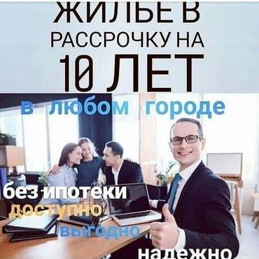 С нами. вы можете купить квартиру в Бишкек