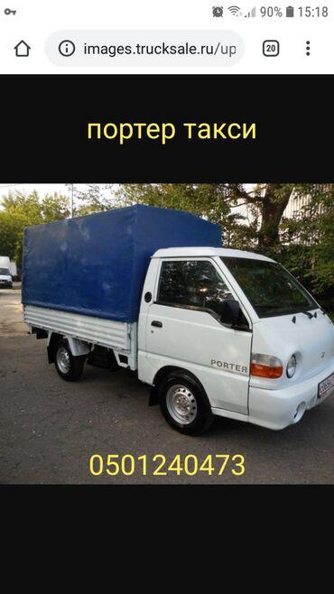 Портер такси по городу Карабалта