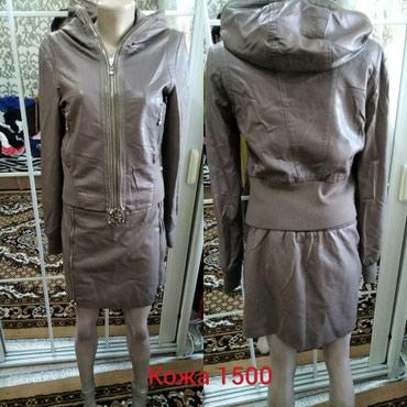 Пиджак и юбка кожа. Российское в Бишкек