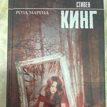 диаметр cd диска в Кыргызстан: Продаю две книги:Стивен Кинг-Роза Марена и Джейн Остен-доводы