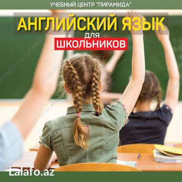 Bakı şəhərində Английский язык для школьниковВсе родители всерьез озабочены