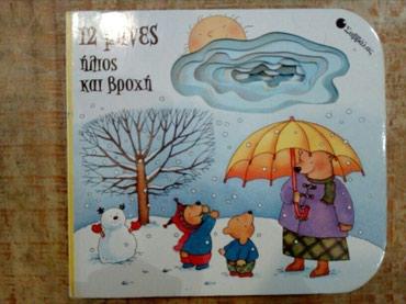 Αριστη κατασταση 12 μηνες ηλιος και βροχη Σαββαλας σε Eastern Thessaloniki