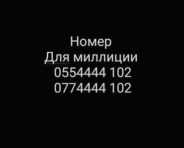102.. в Бишкек