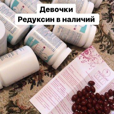 редуксин лайт усиленная формула в Кыргызстан: Уже веснааааПора уже начать приводить себя в порядок девочкиХудеем