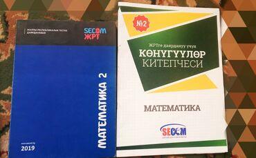 подготовка к орт книги в Кыргызстан: Книги по подготовке к ОРТ . Комплект книга+рабочая тетрадь за 500сом