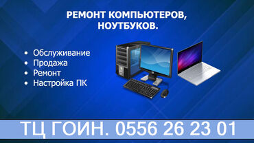 РЕМОНТ Компьютеров и Ноутбуков. Скупка/продажа.ТЦ Гоин