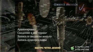 """Студия звукозаписи """"Винил records"""" предлагает свои услуги: по в Бишкек"""