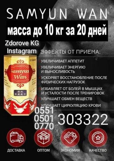���������������������� �������� ������������ в Кыргызстан: Показания к применению капсул для набора веса Samyun Wan (Самюн