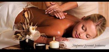 Профессиональные курсы массажа в Лебединовка