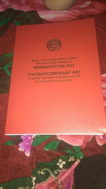Недвижимость - Новопавловка: 6 соток, Для строительства, Срочная продажа, Красная книга, Договор купли-продажи