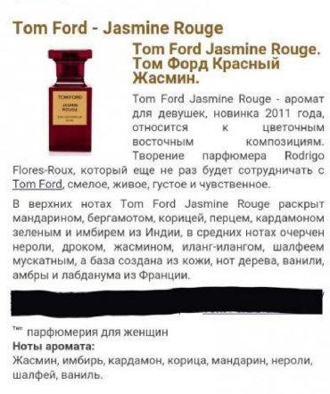 Tom ford perfume. Том форд парфюм. Продаю эксклюзивные парфюмы бренда