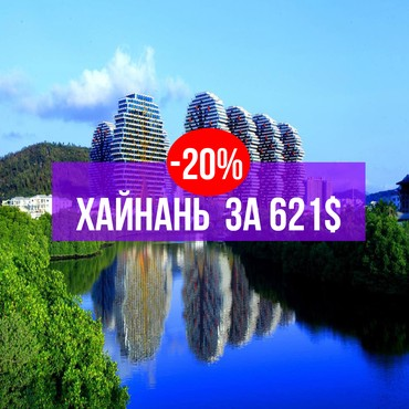 ТУР В ХАЙНАНЬ за 621$ СКИДКА ДО 20% в Бишкек