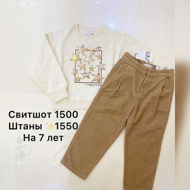 Одежда и обувь для детей премиум качество Все новое и стильное для