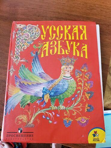 """Продаю книгу """"Русская Азбука: 1класс чтение"""