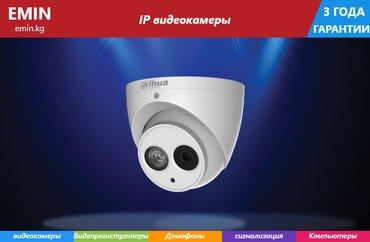 Ip camera DH-IPC-HDW4431EMP-AS-0280B-S2 4MP в Бишкек