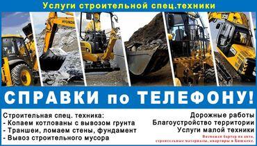 Услуги строительной спец.техники в Бишкеке! Строительная спец. техника