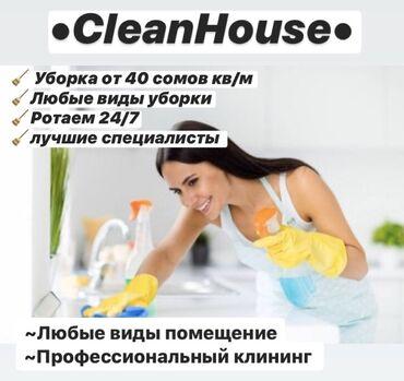 дома в Кыргызстан: Уборка помещений | Квартиры, Дома | Уборка после ремонта