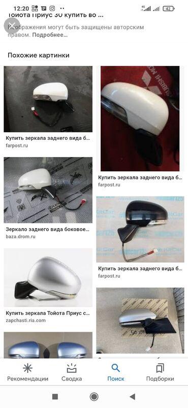 зеркала бишкек in Кыргызстан | АВТОЗАПЧАСТИ: Куплю на приус 30 . Правое зеркало с поворот никами . Ниже рыночных