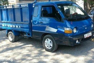Портер такси вывоз мусора переезды по низким ценам  в Бишкек