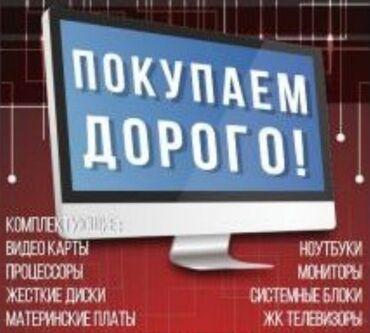 видеокарта в бишкеке в Кыргызстан: Высокая оценка! Скупка компьютеров.Скупка ноутбуковСкупка оперативной
