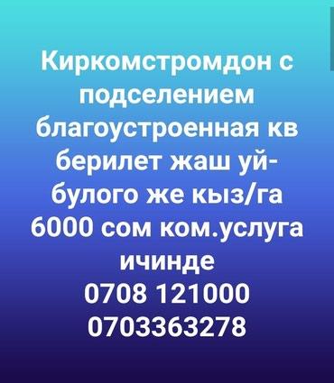 Чалгыла же акыркысы 000 деген номерден в Бишкек