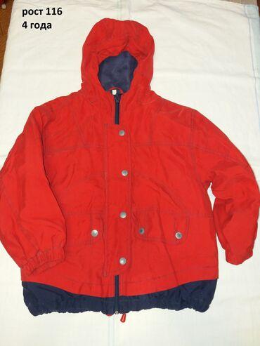 детская качественная одежда в Кыргызстан: Продаю детскую куртку на 4-5 лет. Привезена из Германии. Качественная