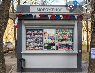 Kiosk axtariram ehalinin six gediw geliwli yerinde olsun yerin onemi