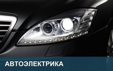 Автоэлектрик, ремонт грузовых машин любой сложности. в Бишкек