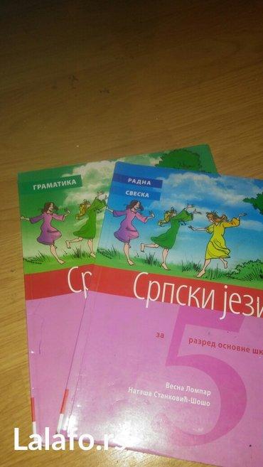Komplet gramatika i radna sveska iz srpskog jezika za 5. razred - Beograd