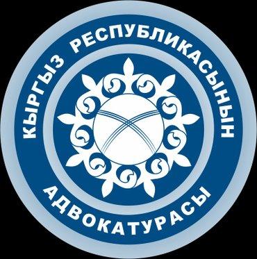 психологические консультации в Кыргызстан: Адвокат консультация, представительство интересов в суде, подготовка з